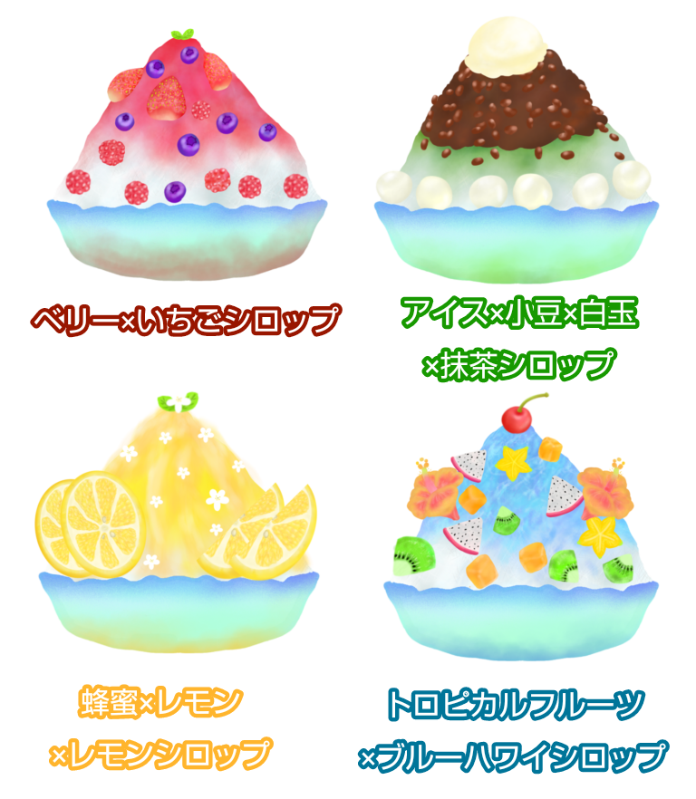 かき氷4種類