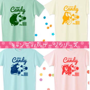 キャンディパッケージシリーズ