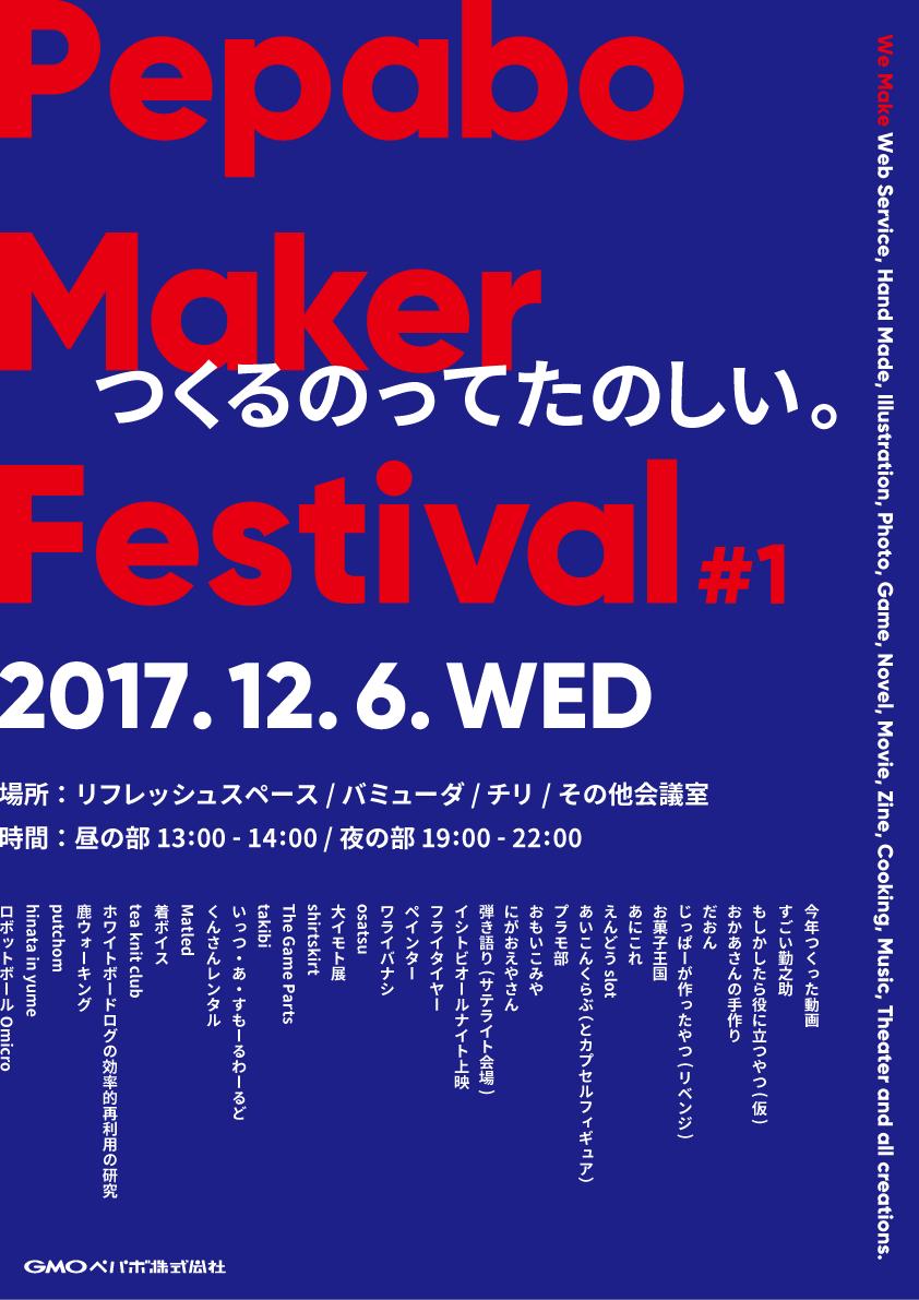 Pepabo Maker Festival Goods