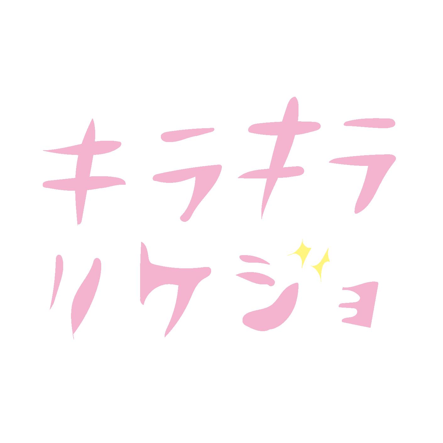 キラキラリケジョ☆