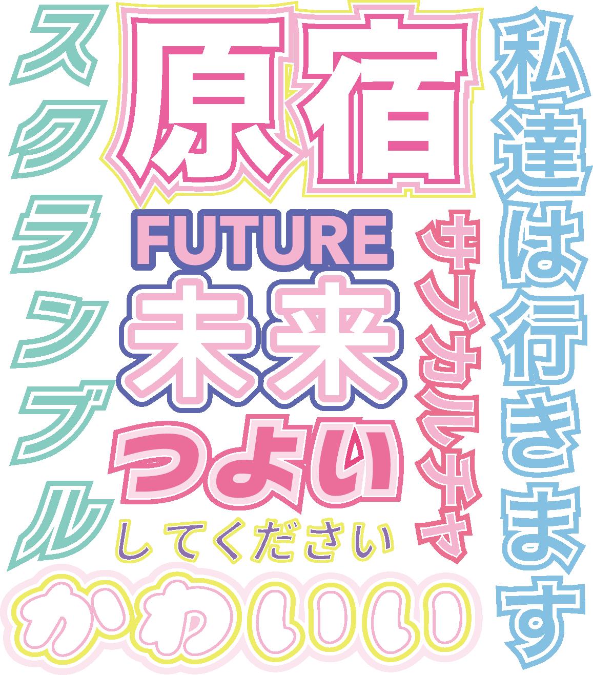 日本語のステッカー
