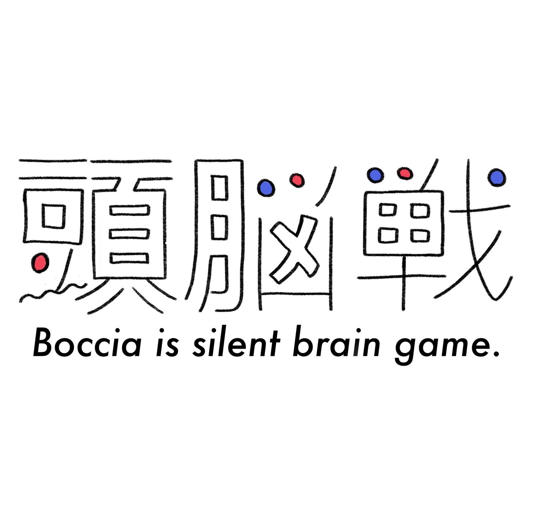 【ボッチャ】頭脳戦