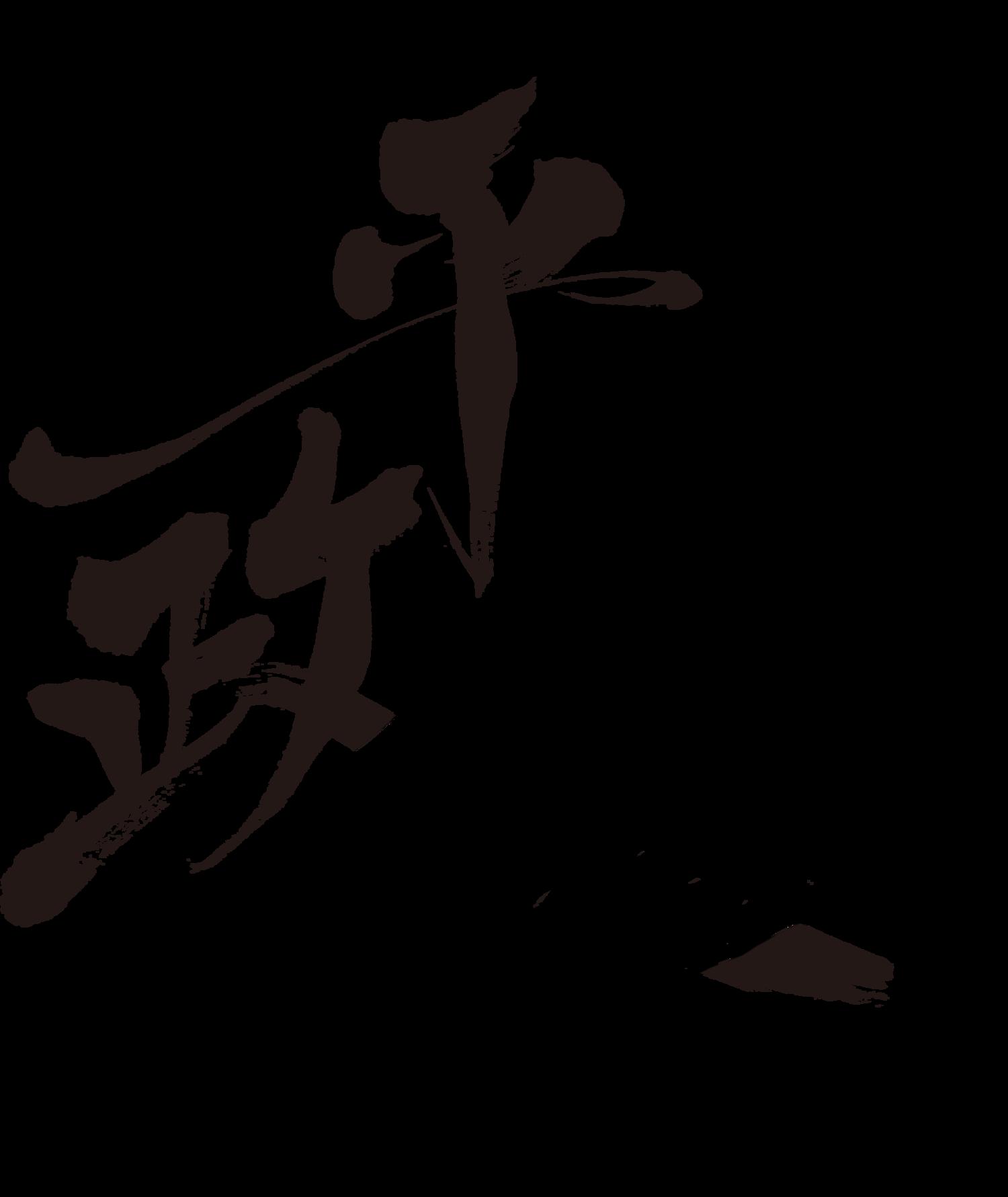 魚文字 ・ 平政 (ひらまさ)