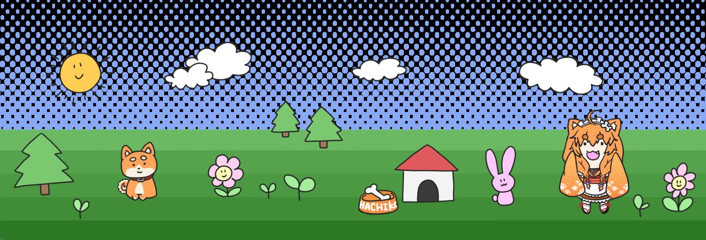 お庭シリーズ