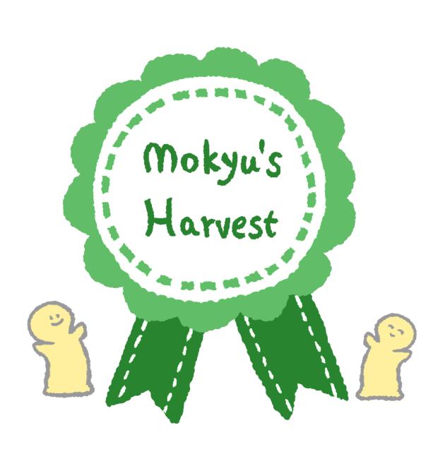 もきゅの収穫祭