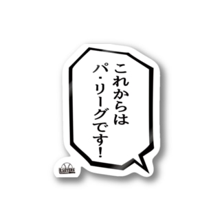 「ヒーローインタビュー」シリーズ・ステッカー