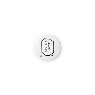 「ヒーローインタビュー」シリーズ・缶バッジ