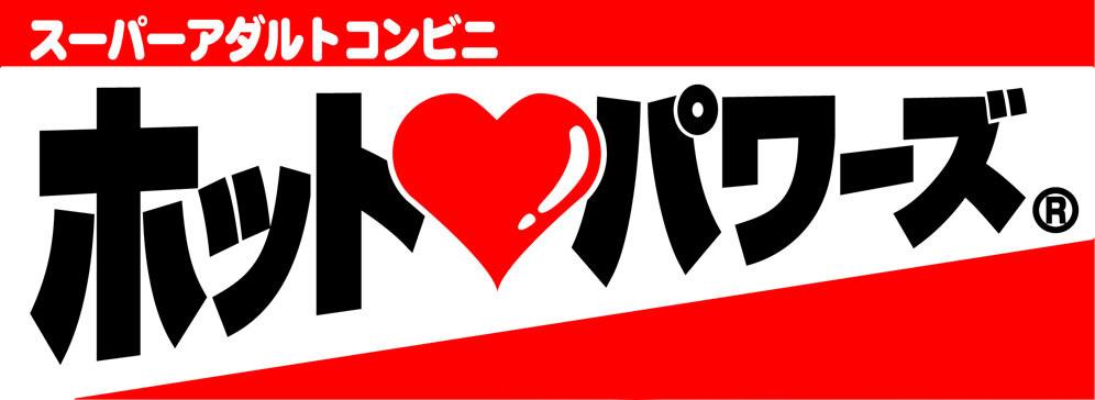 ホットパワーズ公式ロゴ