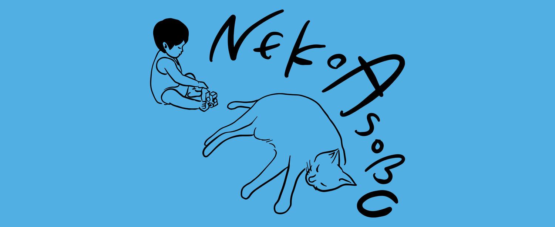 NEKOASOBOシリーズ