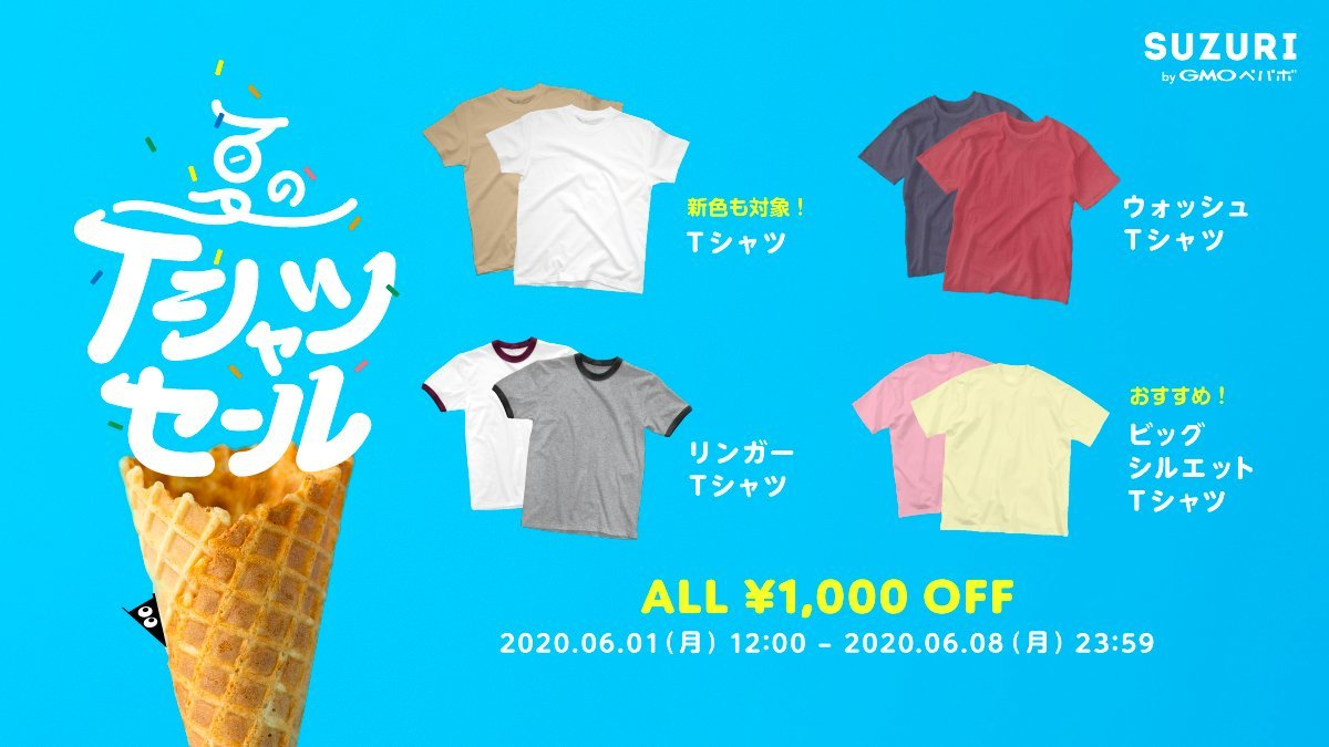 ・Tシャツ ・ビッグシルエットTシャツ ・リンガーTシャツ ・ウォッシュTシャツ