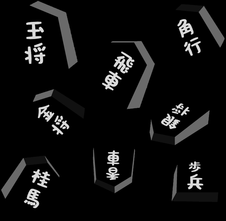 モノクロ駒モチーフ
