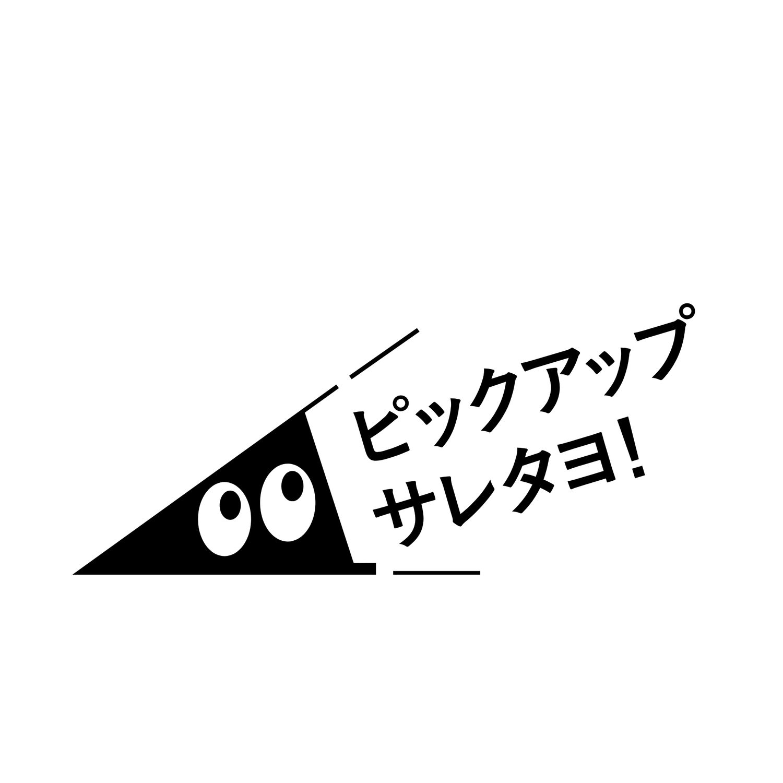 ◆ ピックアップサレタヨ!