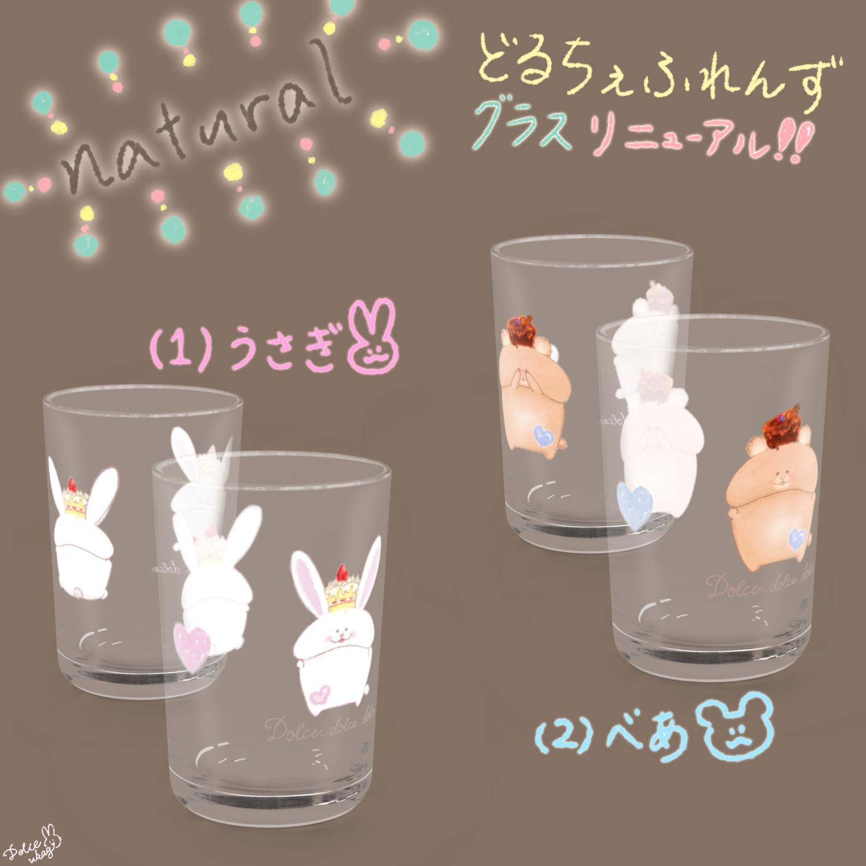 ★グラス&クージー
