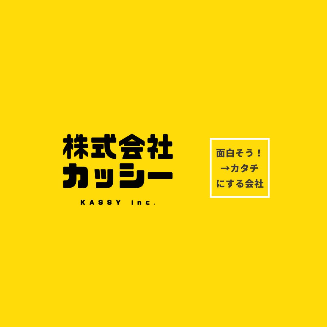 【公式グッズ】株式会社カッシー