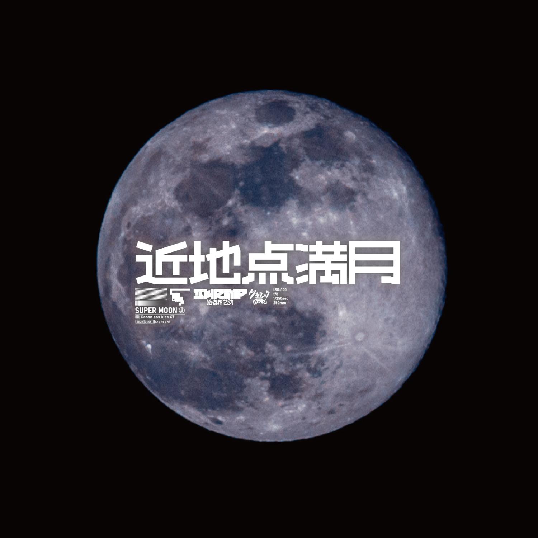 近地点満月