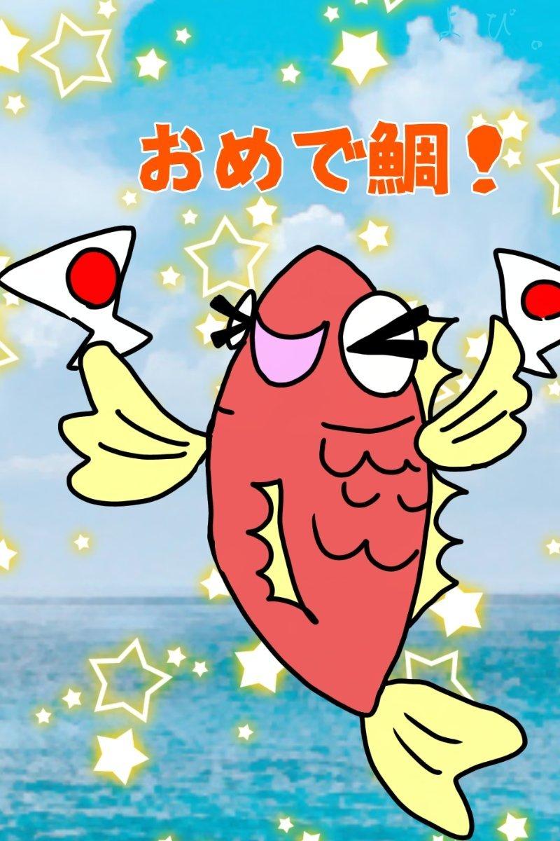 おめで鯛(たい)01-ごろ鯛(たい)