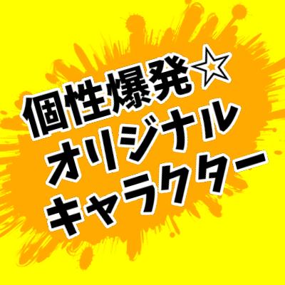 個性爆発☆オリジナルキャラクター