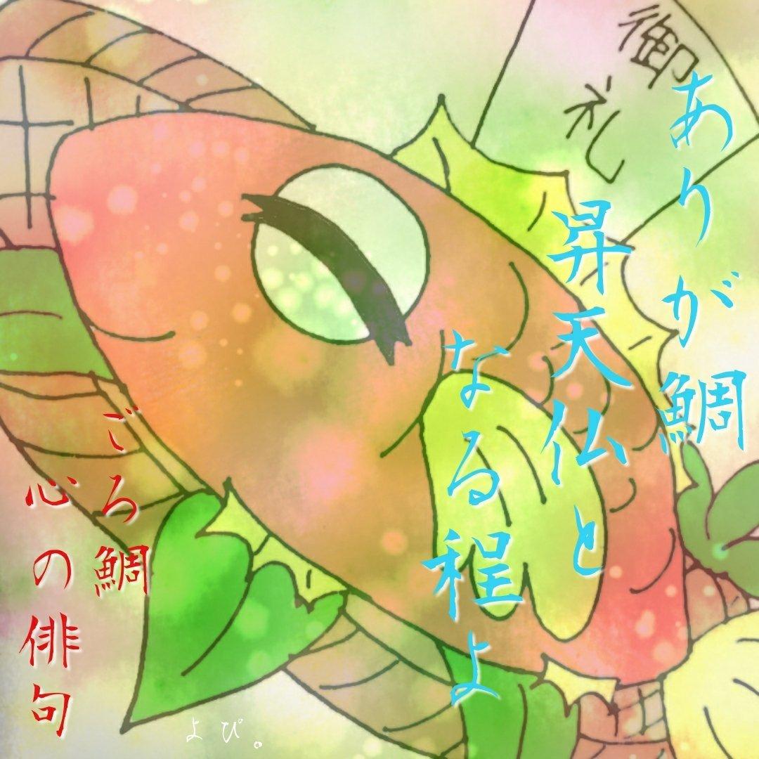 昇天仏ありが鯛(たい)01-ごろ鯛(たい)
