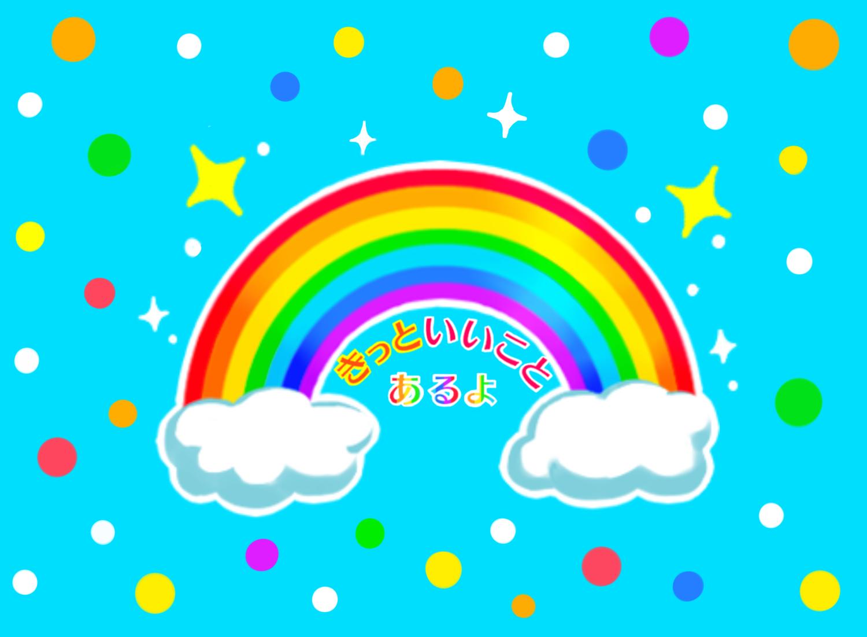 【虹色HAPPYレインボー】