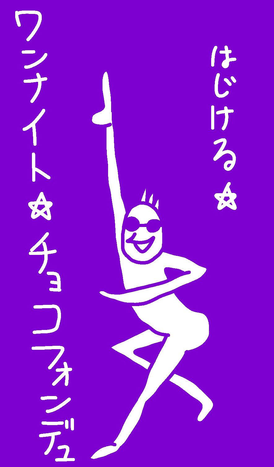はじける★ワンナイトチョコフォンデュ