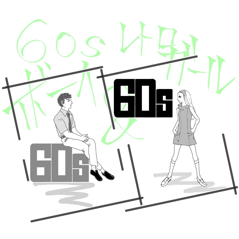60s boy&girl