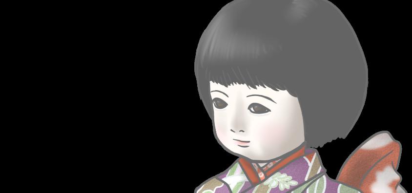 市松人形 聖(ひじり)