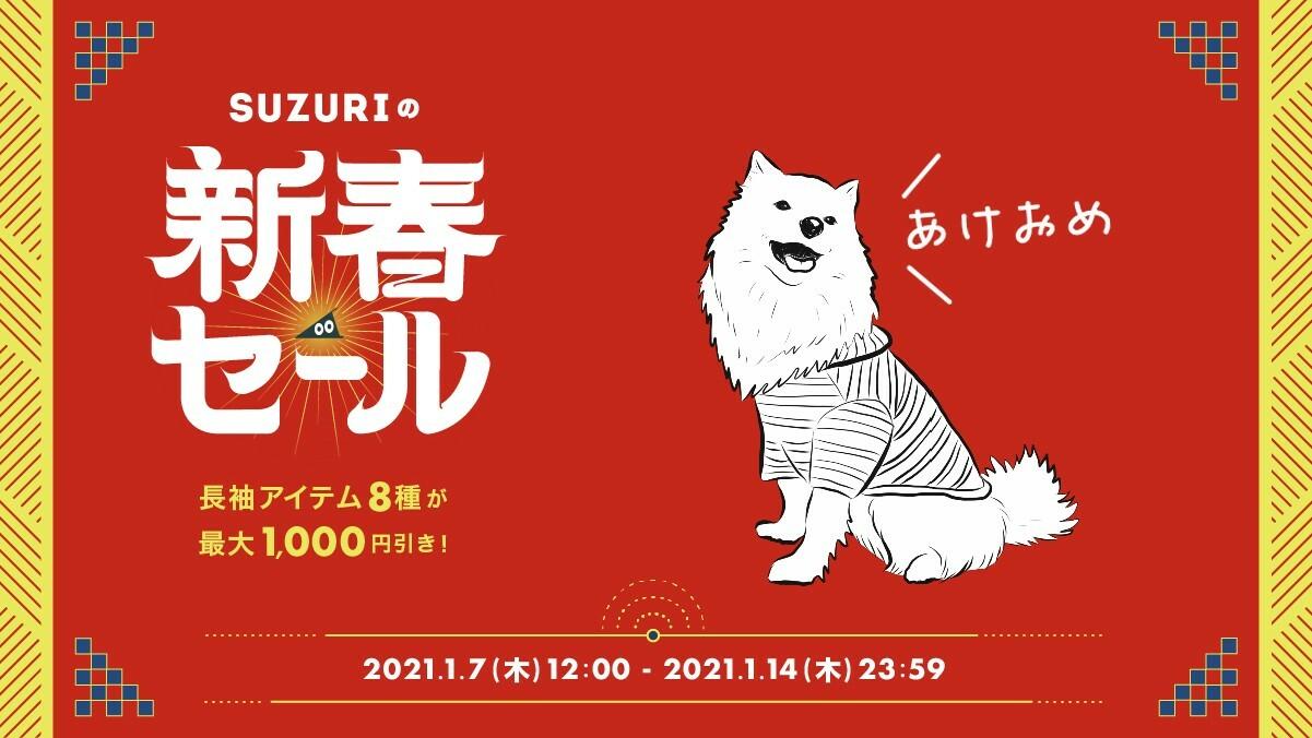 【2021新春セール】1,000円OFF!!