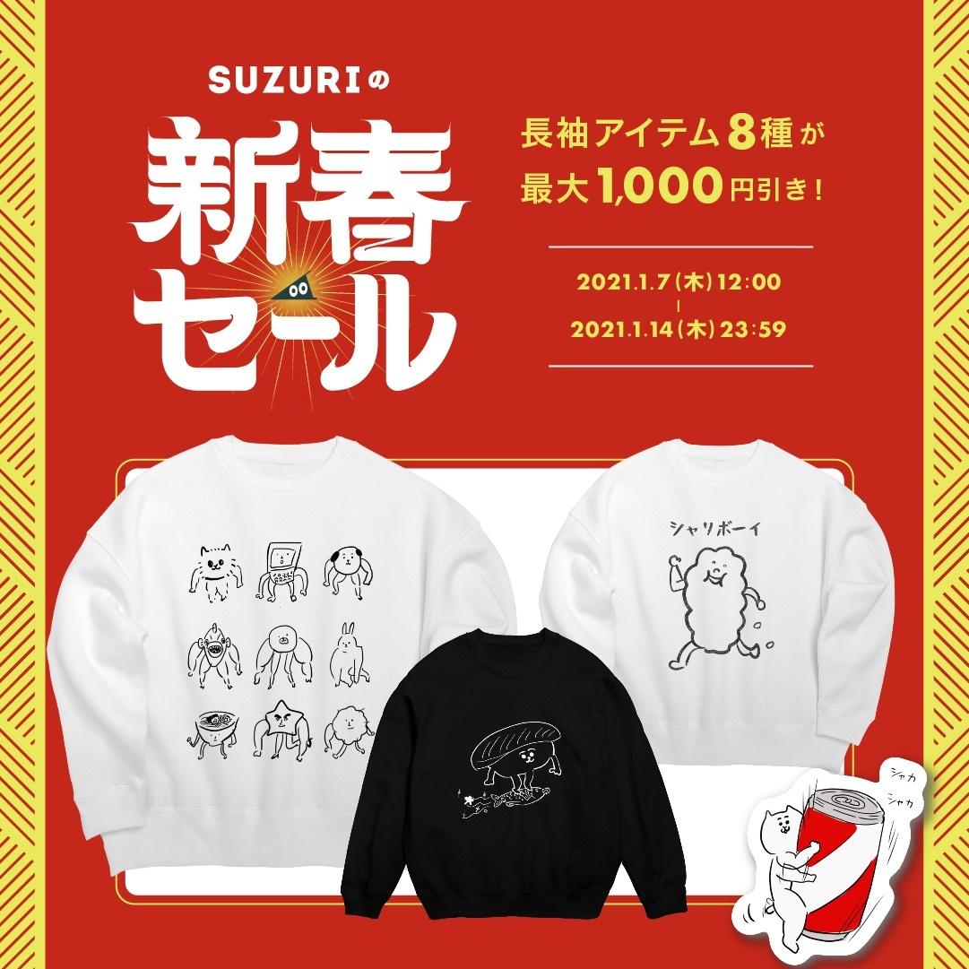 【2021新春セール🎉】1/7〜14(木)まで。最大1000円OFF