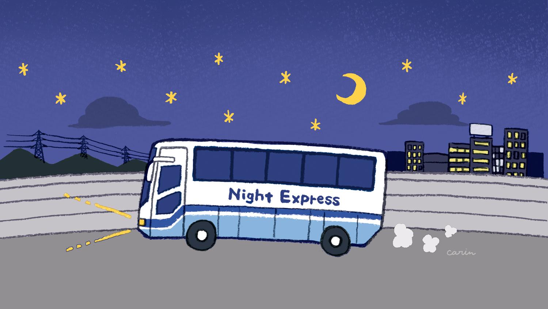 夜行バスで出かけましょう