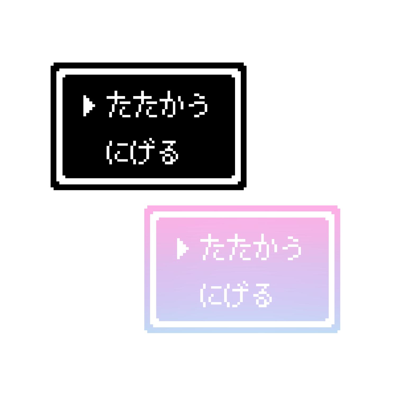◇ Pixel Command シリーズ