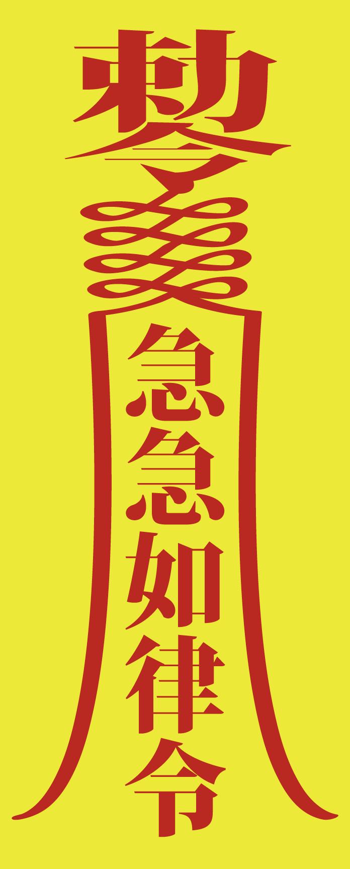 霊符・呪符シリーズ