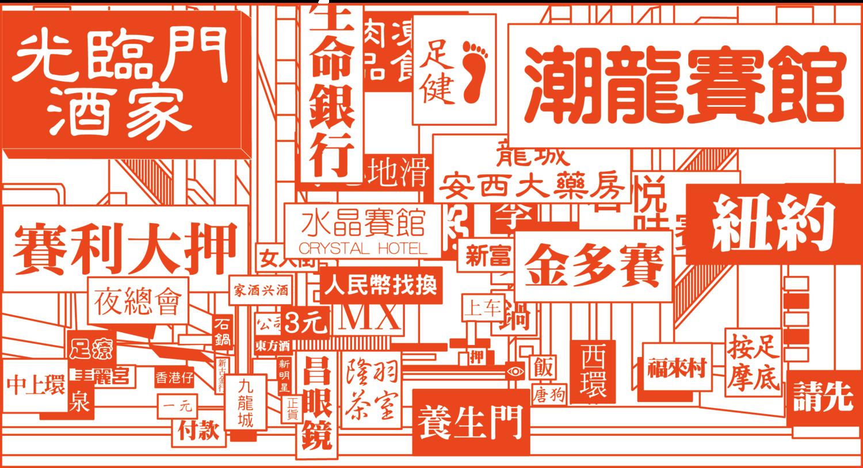 中華な街並みシリーズ