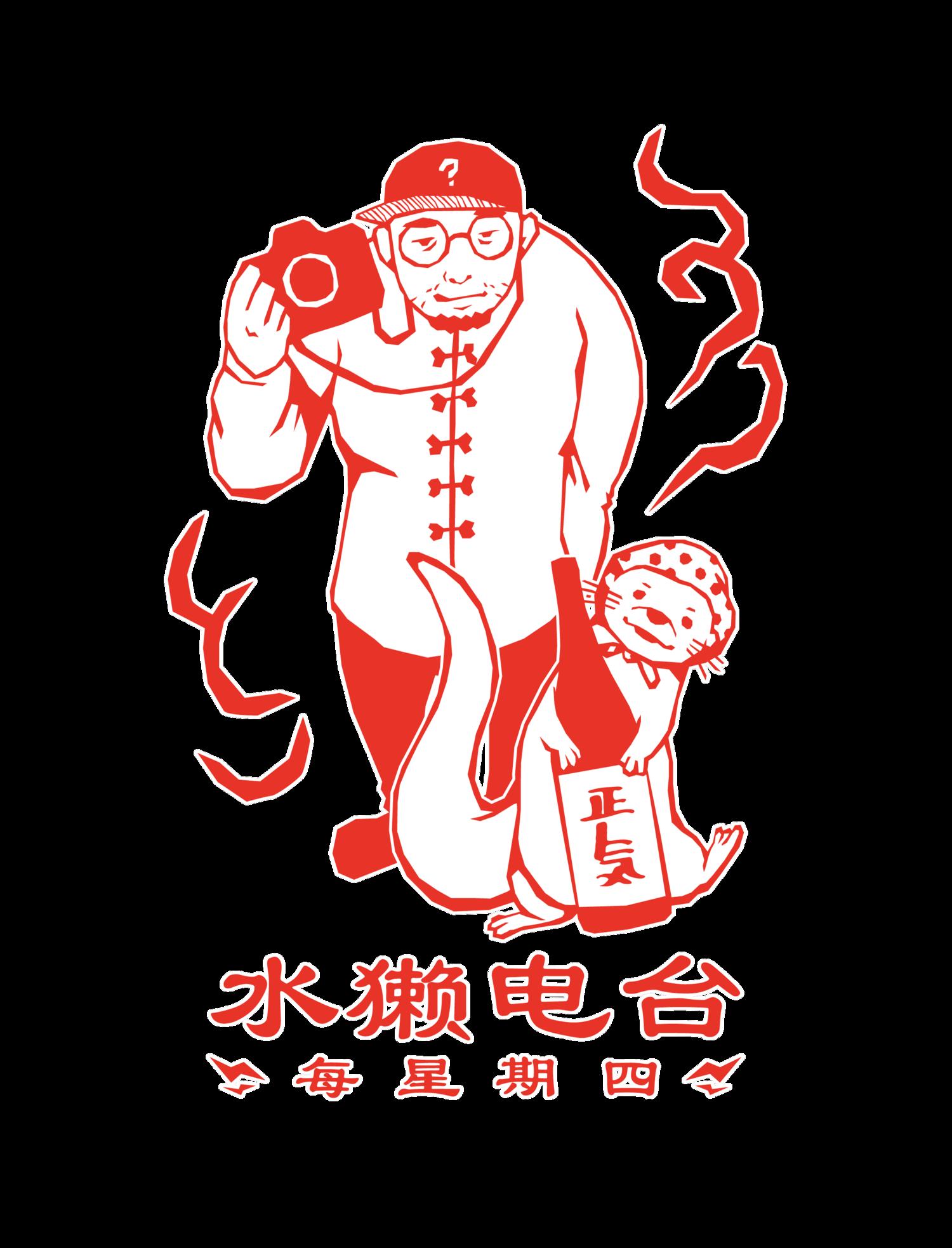 中華風我々_服