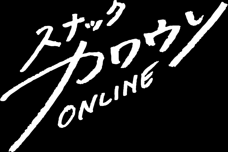 スナックカワウソONLINE_グッズ