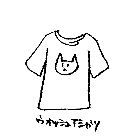 ウォッシュTシャツ