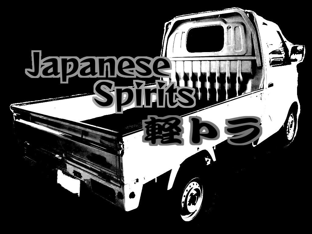 日本の魂 軽トラ!