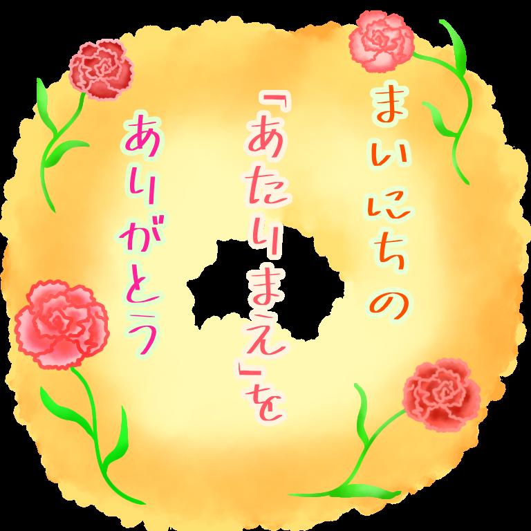 感謝の気持ちとお花