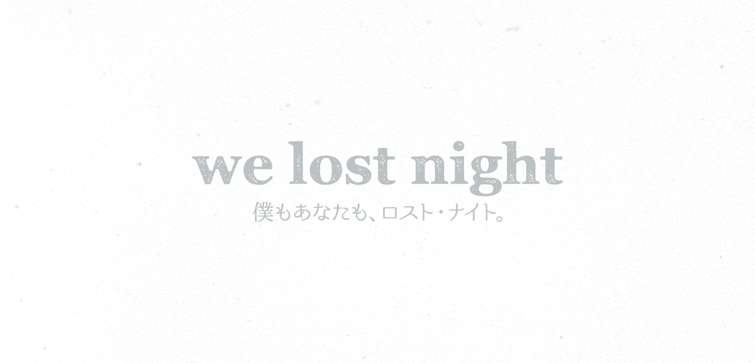 「we lost night」シリーズ