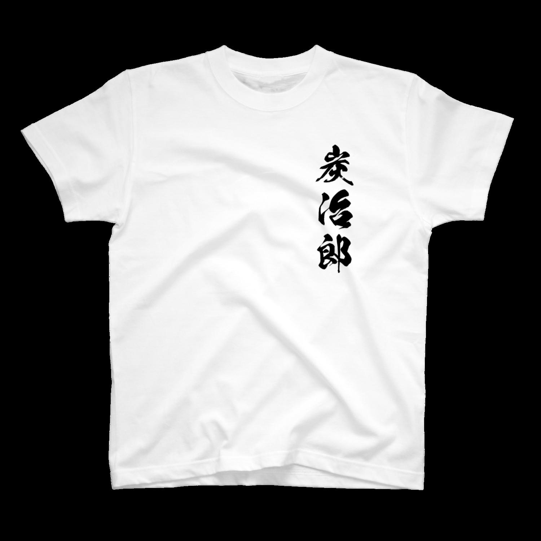 日本人のおなまえ Tシャツ