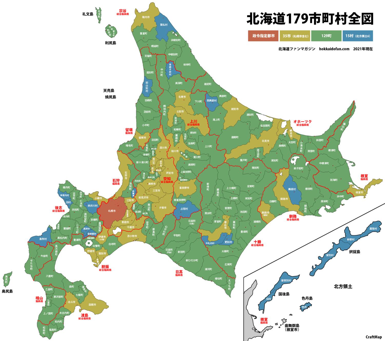 北海道179市町村地図