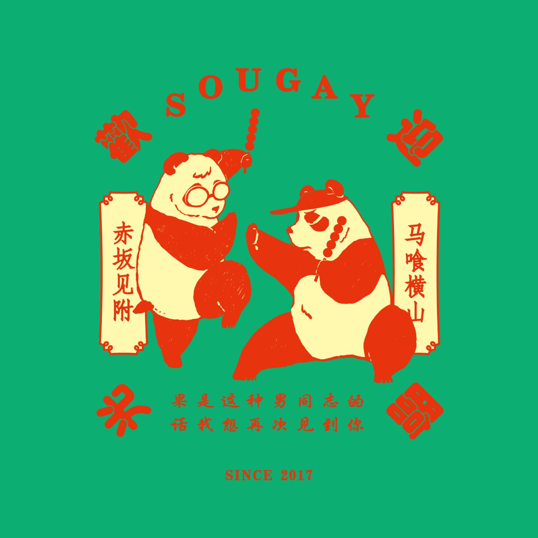 中華風大熊猫