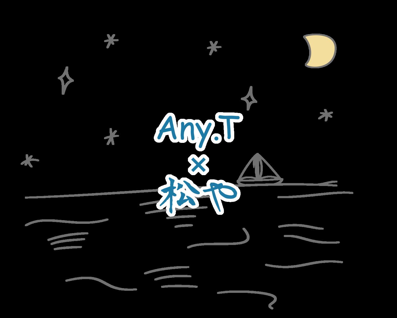 Any.T × 松や