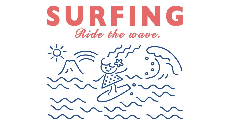 サーフィン シリーズ