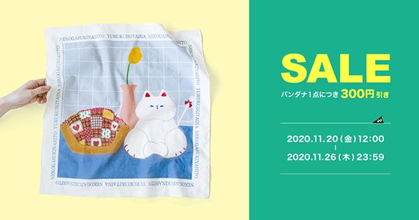 バンダナリリース記念セール300円引き!