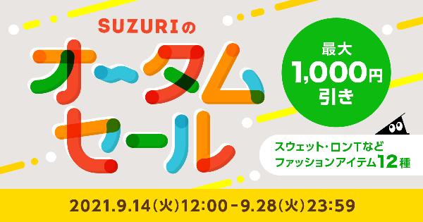SUZURIのオータムセール