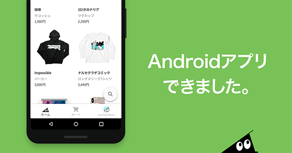 Androidアプリできました。