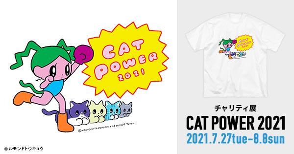 CAT POWER 2021 Tシャツ特集