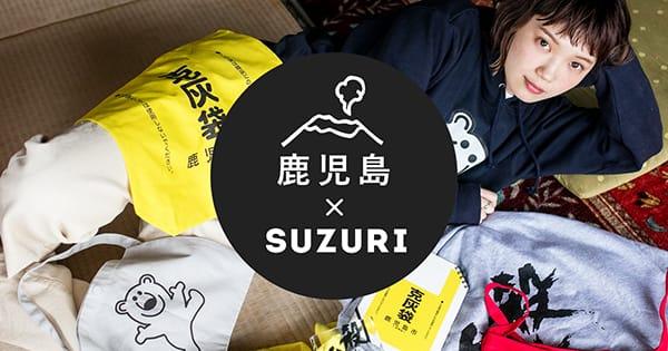 SUZURIとめぐる鹿児島トリップ