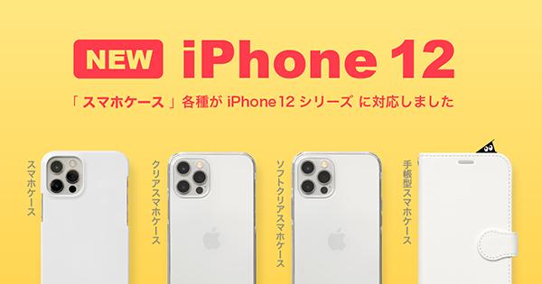 スマホケース各種がiPhone12シリーズに対応