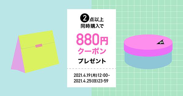2点以上のお買い上げで880円引きクーポンプレゼント!